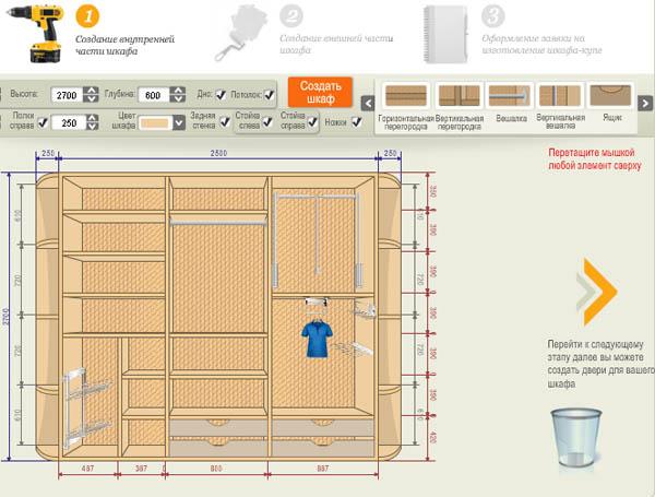 Шкаф-купе на заказ: от проекта до комплектующих